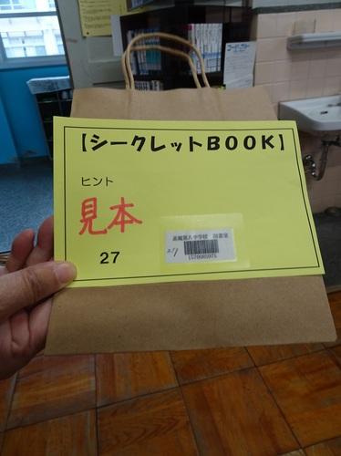 圧縮シークレットBOOK.jpg